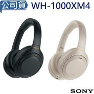【SONY 索尼】WH-1000XM4 無線藍牙降噪耳罩式耳機(台灣公司貨)