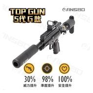 [強尼五號] 鎮暴槍5代 TOP GUN 5代 客製化G款 鋁合金材質 鎮暴槍五代 威力升級 漆彈槍 防身器 防身用品