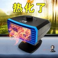 車載暖風機 12v電瓶速熱車用製熱神器車內采暖柴油三輪電取暖器24v【年終尾牙 交換禮物】