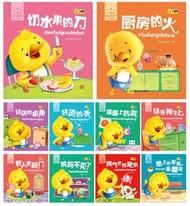 (Ready Stock) Children Story Book (10books) 小孩绘本故事书 (10本) 2