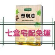 IVENOR好油排壞油印加塑崩油 ivenor塑崩油(0.5公克/粒,30粒/盒)*7盒
