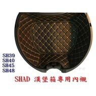 台中一中街) SHAD SH39 SH40 SH45 SH48箱內防撞減震消音加厚內襯 機車後行李箱後箱漢堡箱包覆式內襯