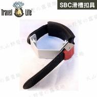 【露營趣】新店桃園 Travel Life 快克 攜車架滑槽扣具 適用SBC-902/SBC-05/SBC-900/SBC-633