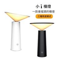 【ANTIAN】小i護眼檯燈 觸控式桌燈 USB充電小夜燈 情境氛圍燈(趣味檯燈 一款會擺頭的檯燈)