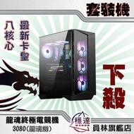 【華碩ASUS】【Intel】龍魂終極電競機 3080 (龍魂機) 八核旗艦卡皇《套裝機》