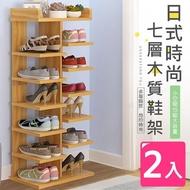 日式時尚七層木質鞋架2入(鞋架、鞋櫃)