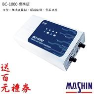 【送百元禮券】【麻新電子】BC-1000 標準版 鉛酸鋰鐵雙模 汽車電瓶充電器 BC1000,加送舒馬克0.75a充電器