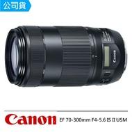 【Canon】EF 70-300mm F4-5.6 IS II USM 望遠變焦鏡頭--公司貨
