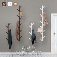 自然風衣架北歐風衣帽架收納實木牆壁掛勾收納-6鉤/8鉤/10鉤【AAA5577】