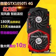 【現貨促銷】微星GTX1050Ti 4G GAMING X紅龍版電腦獨立顯卡遊戲二手1050