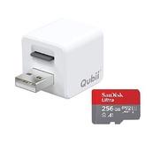 【Qubii備份豆腐】白色+SanDisk 256G記憶卡