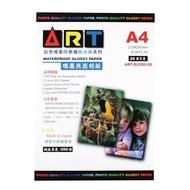 【ART】防水噴墨亮面相片紙G2200-20/A4/200g/20張/包(相片紙)