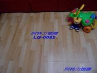 原廠保證 LG舒適墊LG舒適毯 彩寶毯 木紋地毯 木紋地墊 木紋地板 1cm4元大量進貨衝業績  木紋地貼  免膠地板