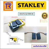 STANLEY (สแตนเลย์) แปรงถ่าน อะไหล่ สำหรับ เครื่องสกัดปูน 10 ก.ก. รุ่น STHM10K  ( N769624 ) สกัด สกัดปูน ถ่านสกัด เครื่องแย็ก แย็ก สินค้าของแท้ 100% (2910056)