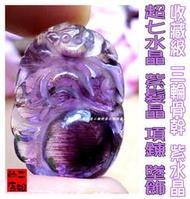 二姐的店【三輪骨幹 紫水晶 超七水晶 Super Seven 紫髮晶 項鍊 墜子】高檔清透 能量超強 ㊣特價~b512