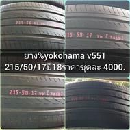 ยางเปอร์เซ็นต์ Yokohama v551 215/50 r17
