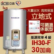 ICB亞昌I系列 IH30-F 新節能電熱水器30加侖數位電熱水器 不鏽鋼電能熱水器 售鴻茂 電光牌 日立電 和成