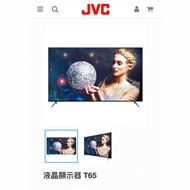 🗣現貨!!3月底截止!JVC 65吋4k電視