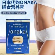 台灣現貨【買二送一】 日本代購onaka膳食營養素 葛根花精華 #真美惠子代購