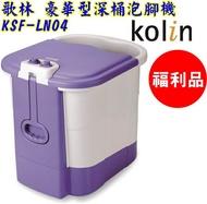 (福利品)【歌林】豪華型深桶泡腳機/足浴機KSF-LN04 保固免運