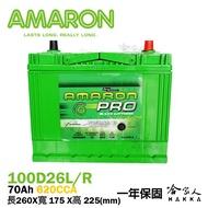 AMARON 愛馬龍 100D26L PRO LUXGEN U7 SUV 蓄電池 汽車電池 電瓶 80D26R 哈家人