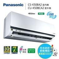 【附基本安裝】Panasonic 國際牌 CS-K50BA2 / K50BCA2 變頻空調 5.0Kw 8-10坪 冷專 節能家電