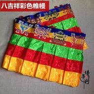 【熱賣】藏式佛堂裝飾布藝帷幔墻圍掛簾桌圍印刷八吉祥五彩普瑪