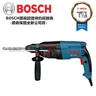 【BOSCH 博世】原廠原裝鑽頭×2德國 BOSCH 博世 免出力 三用 鎚鑽 電鑽 GBH 2-26 DRE