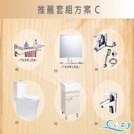 【Cozy衛浴】優質套組 單體馬桶+落地式浴櫃+面盆龍頭+淋浴龍頭+除霧鏡+置衣架(推薦套組C)