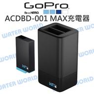 【中壢NOVA-水世界】GoPro MAX【ACDBD-001 雙電池充電器+電池】雙充電器 原廠 鋰電池 公司貨