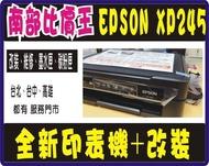 【南部比價王】【實體店面】EPSON XP245 印表機+ 大供墨.加購墨水保固365天。簡單好用比 XP225更好用。