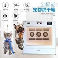 寵物吹水機 寵物烘干箱智慧溫控狗狗吹水機靜音貓咪洗澡吹風機殺菌全自動 第六空間 MKS