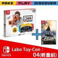【Nintendo 任天堂】Switch NS 實驗室Labo Toy-Con 04 VR 輕量版 (中文版) + 薩爾達傳說 荒野之息 (國際版)