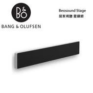 B&O Beosound Stage 居家視聽系列 藍芽音響 星鑽銀 公司貨