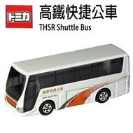 【Fun心玩】TM36819 麗嬰 日本 正版 多美小汽車 TOMICA 特注 限定版 高鐵接駁巴士 高鐵快捷公車 模型