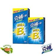 【克補】B群+鋅加強錠(30+60錠/盒)-全新配方 添加葉黃素