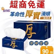 現貨 一串10包 五月花 厚棒抽取式衛生紙 90抽 衛生紙 五月花 超厚 厚衛生紙