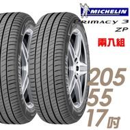【米其林】PRIMACY 3 ZP 失壓續跑輪胎_二入組_205/55/17