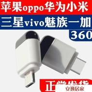 手機紅外線發射器華為oppo小米vivo蘋果安卓otg萬能遙控精靈插頭 數碼館