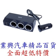 G-SPEED 車用延長擴充插座 3圓孔&2USB車充 (XR-04)