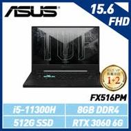 ASUS華碩 TUF Dash F15-御鐵灰(15.6吋/i5-11300H/8G/512G SSD/RTX3060 6G獨顯) FX516PM-0181A11300H