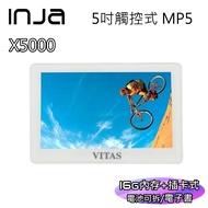 VITAS X5000 16G 5吋觸控式 MP5 多媒體播放器 MP4隨身聽 MP3隨身聽 影片 音樂 喇叭輸出