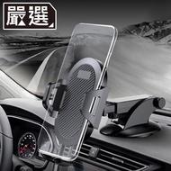 【嚴選】車用伸縮桿手機支架/擋風玻璃支架/出風口+吸盤兩用支架
