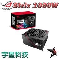 華碩 ASUS ROG Strix 1000W 1000G 金牌 全模組 10年保 電源供應器 宇星科技