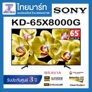 Sony Bravia KD-65X8000G 4K (HDR) Android TV (2019)