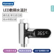 Kamera KL-02 LED水溫計  ( 浴室 淋浴 龍頭 溫度計 水溫監控 電子測溫計 數字顯示溫度計 LED水溫感測器 寶寶水溫計 淋浴水溫計 KL02
