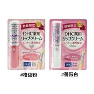 日本 DHC 純欖護唇膏 格紋/薔薇 限定版 1.5g