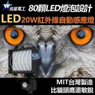 伍星 LED自動感應燈 WS-5820 有來客報知器 RF無線遙控開關 遙控門鈴『九五居家』紅外線感應燈