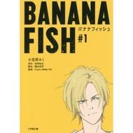 BANANA FISH 戰慄殺機 Vol.1