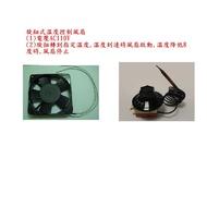 AC110V旋扭式溫度控制風扇